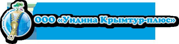 Ундина Крымтур-Плюс